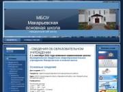 МБОУ Макарьевская ООШ