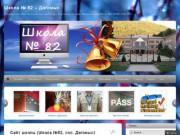 Школа №82 – Официальный сайт (Муниципальное Общеобразовательное Бюджетное Учреждение Средняя Образовательная Школа №82 (МОБУ СОШ №82) Дагомыс
