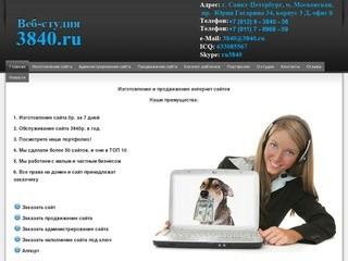 Создание сайтов от 0 рублей в Санкт-Петербурге(СПб): заказать создание