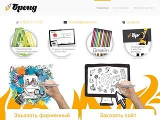 Бренд Сыктывкар, Дизайн, полиграфия, наружная реклама, создание и продвижение сайтов