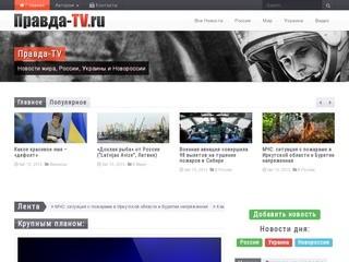 Pravda-tv.ru