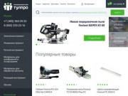 Продажа профессионального инструмента (Россия, Московская область, Москва)