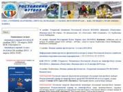 Футбол в Ростове-на-Дону