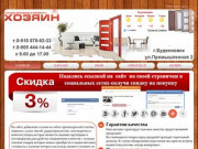 Строительные материалы в Буденновск
