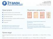 Стоматологический кабинет Эталон. г. Выкса