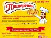 Пиццеренок. Доставка пиццы в Биробиджане. тел. 8-924-641-1010
