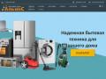 Альянс - магазин холодильников, морозильников, кухонных плит в Омске, низкие цены от оптового склада