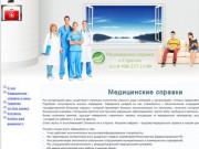 Медицинские справки в Саратове (г. Саратов, ул. Сердобская, 38 )