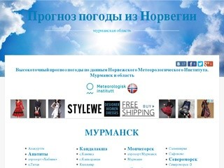 основная погода в петрозаводске на неделю на норвежском сайте белье лучше удерживает