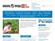 Общественно-политическая газета города Минусинска и Минусинского района