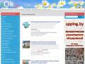 Бесплатные объявления Беларуси (Белоруссия, Минская область, Минск)