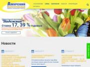 Вклады в Биробиджане. Кредитный потребительский кооператив. (Россия, Нижегородская область, Нижний Новгород)