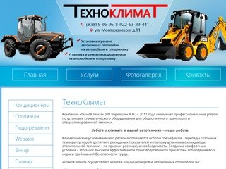 ТехноКлимат Оренбург - ИП Черкашин А.Н.