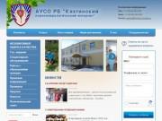 АУСО РБ «Кяхтинский психоневрологический интернат»