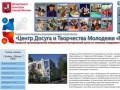 ГБУК города Москвы 'Центр Досуга и Творчества Молодёжи Россия