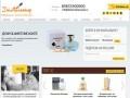 Интернет-магазин парфюмерии и косметики из Латвии Дзинтарс (Тува, г. Кызыл)
