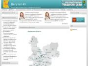 Депутат 43 | Представительная власть Кировской области
