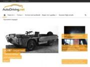Autodriving.net