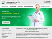 Медицинские справки на medspravka-vnn (Россия, Нижегородская область, Нижний Новгород)