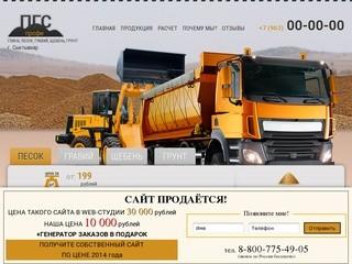 Песок, гравий, ПГС, грунт, щебень (Сыктывкар). Купить с доставкой в Сыктывкаре. Цена доступная.