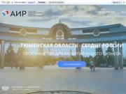 Агентство инфраструктурного развития Тюменской области