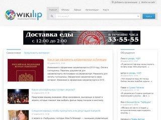 WikiLip.ru - энциклопедия Липецка