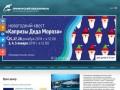 «Приморский океанариум»