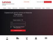 Ремонт техники Lenovo в Нижнем Новгороде с гарантией (Россия, Нижегородская область, Нижний Новгород)