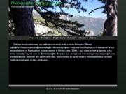 Официальный веб-сайт Сергея Швец - профессионального фотографа (Белгород, телефон +7903-6421855)
