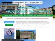 Главная | Санаторий «Кругозор» Кисловодск