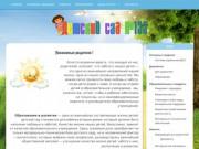 МБДОУ детский сад №133 — Тверской детский сад