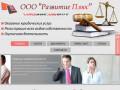 Юридическая компания ООО