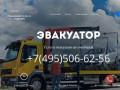 Вызвать эвакуатор в Москве недорого и круглосуточно, заказать дешево услуги эвакуатора