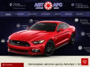"Автосервис автотех-центр ""АвтоАрс"" в г. Кстово"