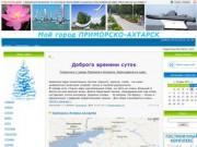 Мой город Приморско-Ахтарск