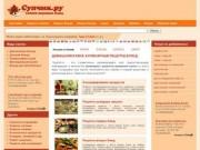 Супчик.ру (sypchik.ru) - домашняя кухня, кулинарные рецепты домашних блюд с фото