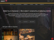 Квесты в Казани. Все квест комнаты в реальности