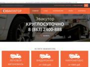 Эвакуатор Ростов-на-Дону и Ростовская область