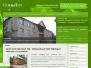 Санаторий Сосновый Бор - официальный сайт партнеров