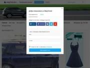 Auto.mirtesen.ru