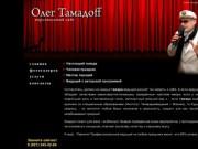 """""""Oleg Tamadoff"""" - персональный сайт"""