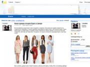 Блог о моде и модных тенденциях (Украина, Киевская область, Киев)