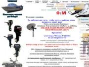 ЗАО ФОРМУЛА - Тюмень, Новый Уренгой – Снегоходы, лодки, лодочные моторы