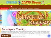 Аниматоры в Улан-Удэ — Студия детского праздника — Crazy House