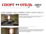 Спорт - Отель г. Мегион