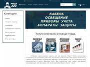 Revda220 - Услуги электрика. Интернет-магазин электротоваров в Ревде.