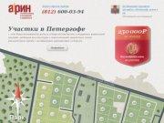 Земельные участки в Петергофе от 12 соток -  АРИН