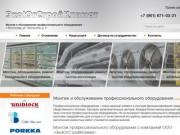 Продажа монтаж и обслуживание торгового холодильного и климатического оборудования (Россия, Волгоградская область, Волгоград)