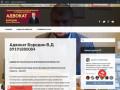 Адвокат по гражданским делам. Консультирование по всем вопросам. (Россия, Нижегородская область, Нижний Новгород)