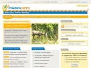 Темрюк инфо Интернет - портал Таманского полуострова